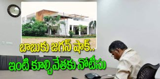 CRDA Issued house demolition notice to Chandrababu