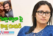 A New Rumor between Vishnu Vishal And Gutta Jwala