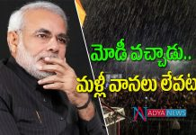 Special Story on Narendra Modi and Rainfall