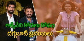 Daggubati Rana and Venkatesh are Chief Guests for Samantha Oh Baby Pre Release Event
