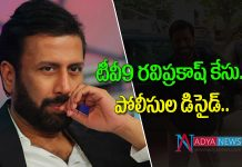 TV9 Ravi Prakash Date Theft and Forgery Case Update