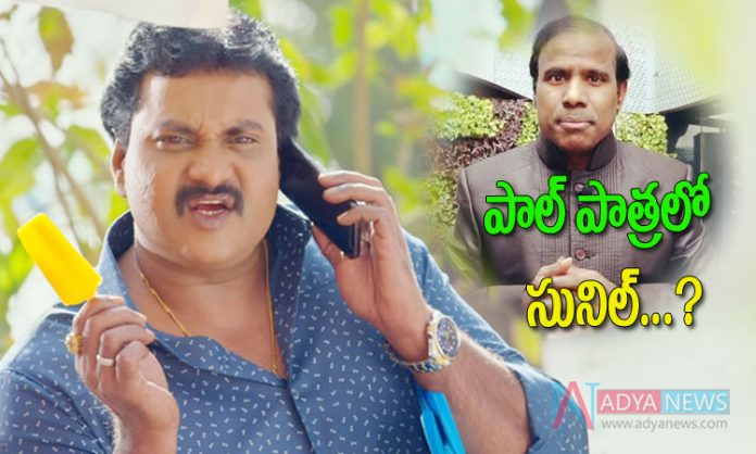 Sunil To Act As A Politician KA Paul..?