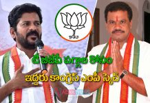 Two TS Congress MPs Likely to Join BJP