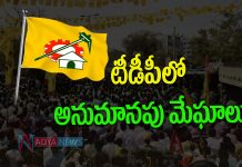 Ganta Srinivasa Rao Giving Shock to TDP and Chandrababu