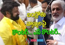 YSRCP MP Vijai Sai Reddy counter to TDP MLA Balakrishna Banthrothu comments