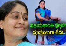 Vijayashanthi Giving Shock to Senior Actress