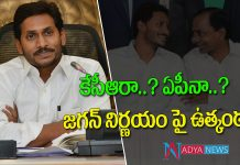 YS Jagan Rejects KCR Invitation of Kaleshwaram Inauguration..?