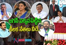 YSRCP Key Leaders Who Not Get Chance in YS Jagan Cabinet