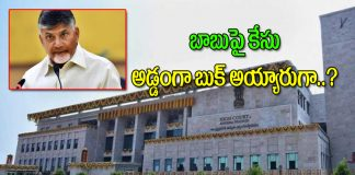Petition filed in AP High Court against Chandrababu