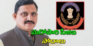 CBI officers again rides on tdp mp Sujana chowary offices