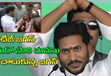 CM Jagan shows humanity, helps a Cancer patient