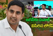 Nara Lokesh sentational comments cm ys jagan mohan reddy on cabinet sub committee