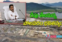 Chief minister Y S Jaganmohan Reddy to visit Polavaram project site on 20 june