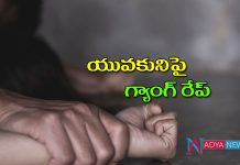 Woman allegedly gang raped by 5 men in Nellore