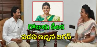 AP CM YS Jagan mohan reddy appointed by Roja as Chairperson of APIICC