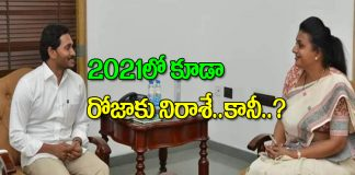 YSRCP MLA Roja may not get minister post in 2021