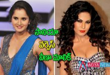 IND vs PAK CWC2019 : Sania Mirza responds to Veena Malik's 'sheesha hazardous for kids