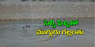 Two girls and one boy dide in bommakur reservoir