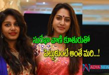 Tollywood Actress Surekha vani daughter Supreetha Counter to Netzens