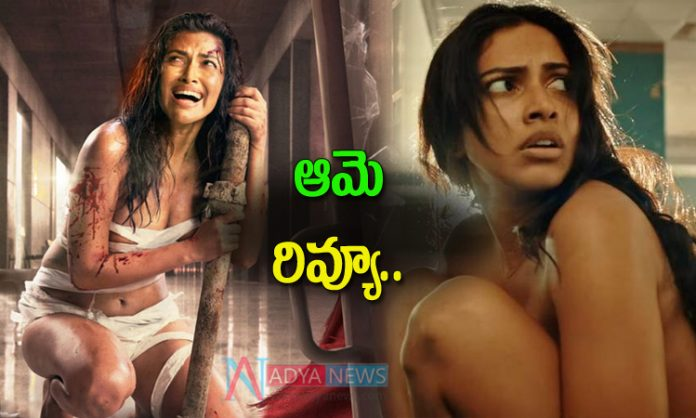 Amala Paul Aame Review