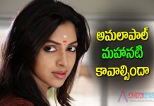 Amala Paul was offered For Mahanati First