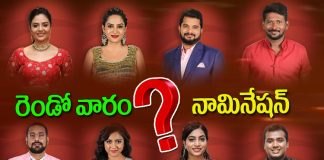 Bigg boss telugu season 3 Second Week Nomination zone