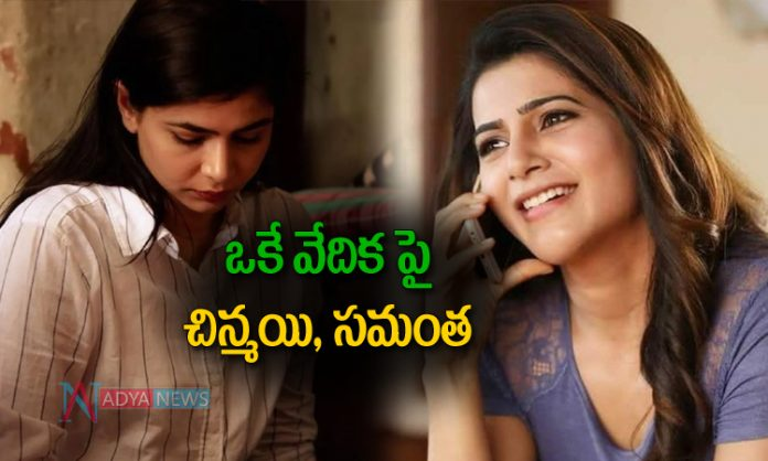Chinmayi and Samantha Sharing Same Stage