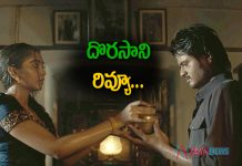 Dorasani Movie Review and Rating
