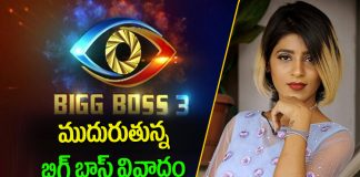 Gayatri Gupta on Bigg Boss Telugu Casting Couch