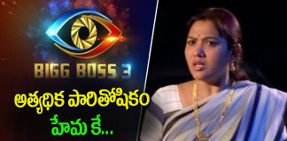 Bigg Boss 3 Telugu Organisers Pay Higher Remuneration To Actress Hema