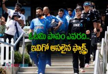 Reasons Why India Lost in World Cup 2019 Semi Finals Against New Zealand