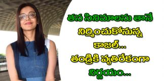 Kajal Agarwal Not intrested Own Production House