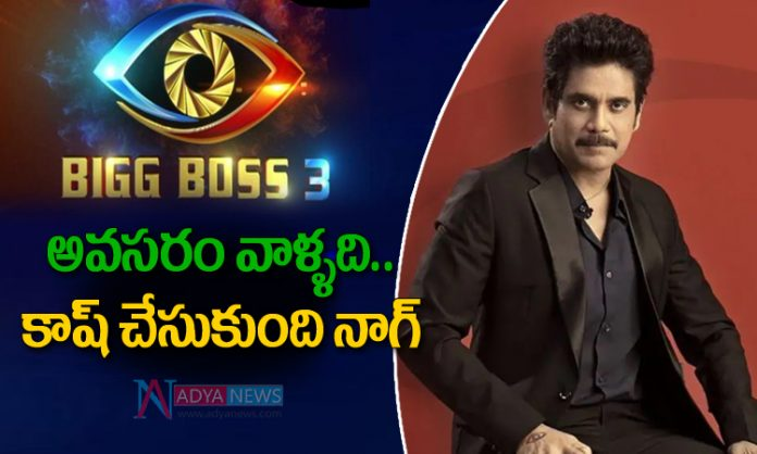 Nagarjuna's Remuneration For Bigg Boss Telugu 3