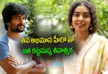 Natural Star Nani To Romance Shivatmika