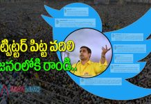 Nara Lokesh Must leave from Twitter and Be With Public