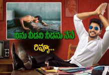 Sundeep Kishan's Ninu Veedani Needanu Nene Movie Review and Rating