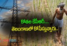 Special Story on Power Cuts frequent in Telangana