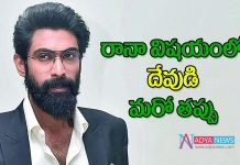 Rana Daggubati getting a kidney transplant in US?