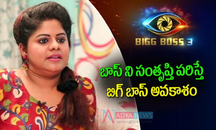 Anchor Swetha Reddy Sensational Comments on Bigg Boss