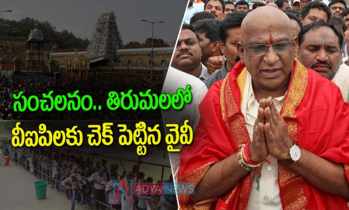 TTD chairman YV Subba Reddy to Revamp VIP Darshan System