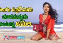 Amala paul will producing Aame2