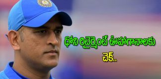 MS Dhoni's New Role In Team India