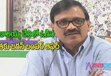CM YS Jagan is expected to appoint Iqbal as state home minister special adviser