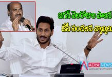 JC Diwakar Reddy sentational comments on Jagan's month long rule