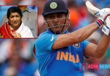 "CWC 2019 : ""Don't Even Think About Retirement,"" Lata Mangeshkar Urges MS Dhoni"