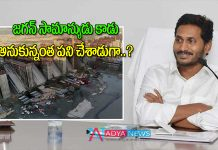 YS Jagan Government proposes to re-tendering project for Polavaram