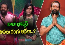 Baba Bhaskar Game Plan in Bigg Boss Telugu Season 3