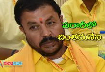 SC case registered against tdp former mla chintamaneni prabhaka police to arrest soon