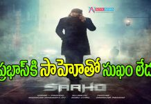 Cutthroat competition for satellite and digital rights of Saaho