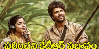 Dear comrade is a disaster movie